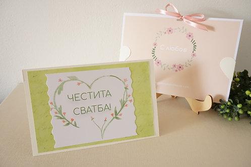 картичка и плик за паричен подарък за сватба, подарък за сватба, плик за пари за сватба, подарък за младоженци