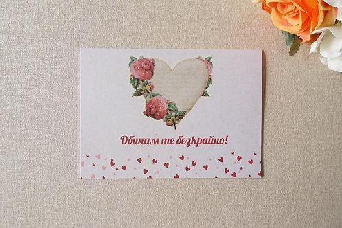 картичка със сърце, обичам те безкрайно