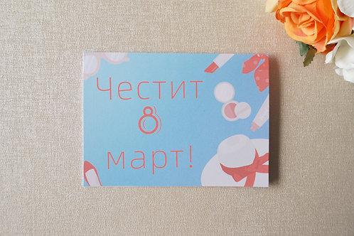 Картичка честит 8 март, авторски дизайн