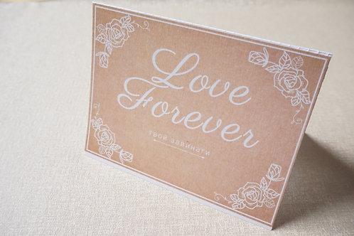 картичка твой завинаги