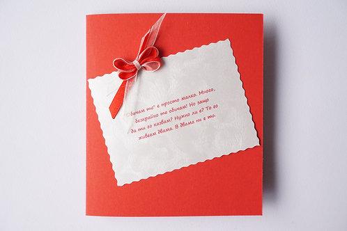 картичка с любовно послание