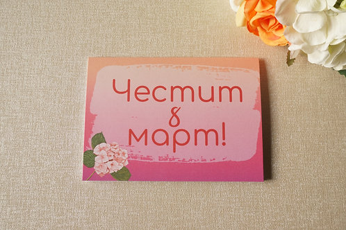 картичка честит 8 март