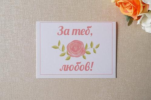 картичка за теб любов, влюбени, подарък за нея