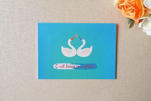 синя картичка с лебеди за влюбени, годишнина