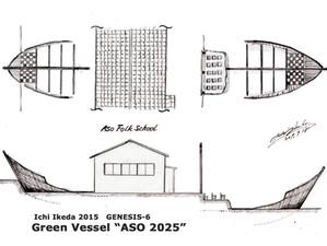 """緑の方舟 <阿蘇2025号> Green Vessel """"ASO 2025"""""""