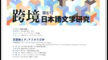 『跨境 日本語文学研究』第6号を刊行しました。特集:言語圏とディアスポラ文学
