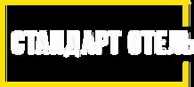 Логотип Стандарт отель (logo)