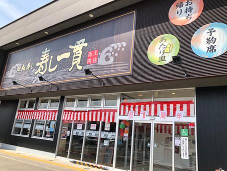 寿司一貫高岡店さん 1周年記念イベント!