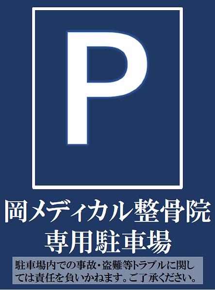 駐車場表示.png