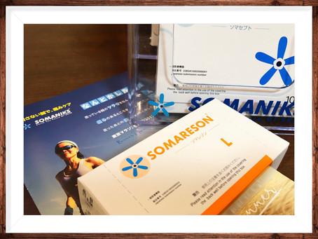 コロナで自粛中なら貼る鍼治療ソマニクスで対策