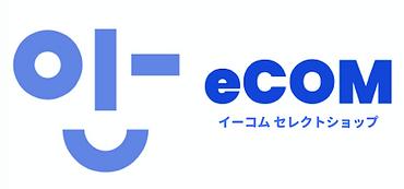 eCOM セレクトショップ
