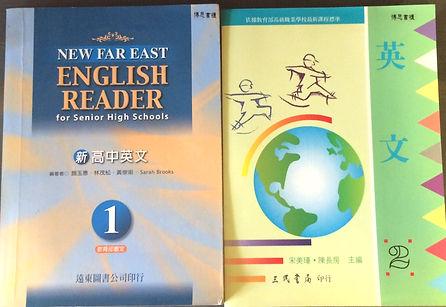 新高中英文