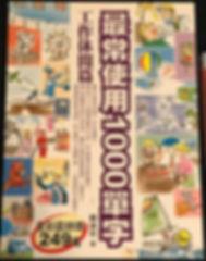 工作休閒篇  最常使用1000 單字.