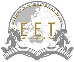 EET 睿騏英文家教|Enrich Your English | 成人英語聽說訓練專家