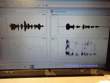 EET 英文黃老師 語音學聲波比對分析