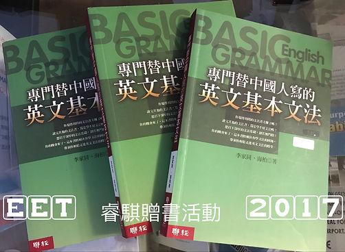 專門為中國人寫的英文基本文法
