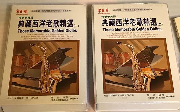 G168: 唱歌學英語  典藏西洋老歌精選