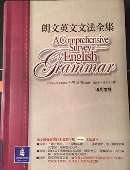 G13 朗文文法全集