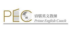 睿騏英文教練|嶄新學習顧問諮詢|Prime English Coach