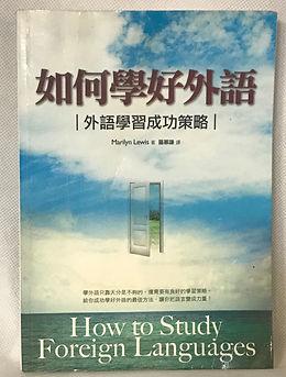 G212 如何學好外語