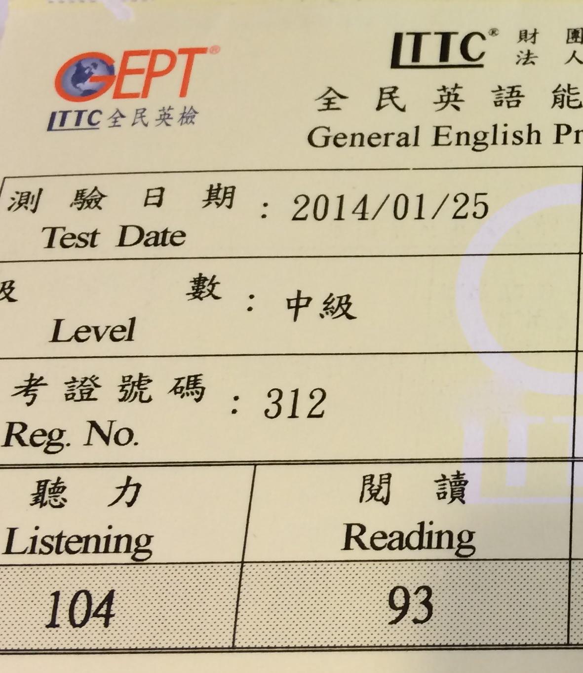 全民英檢 成績 EET 英文家教 學員