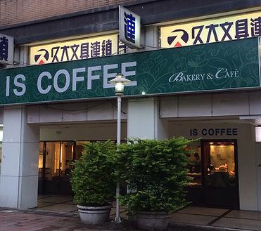 EET 英文課 東區咖啡廳