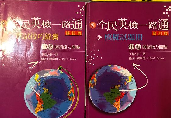 G188-89 全民英檢 中級閱讀 應試技巧錦囊