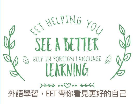 EET Helping yu see a better self EET 帶你看見更好的自己