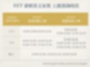 EET 睿騏英文家教 上課諮詢時段 說明表