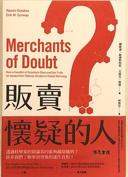 140 販賣懷疑的人   Merchants of Doubt