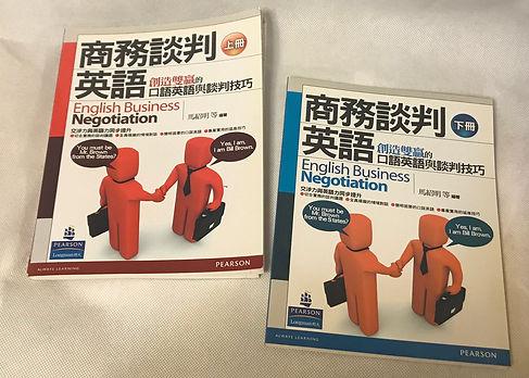 G209 商務談判英語 上冊  1.jpg