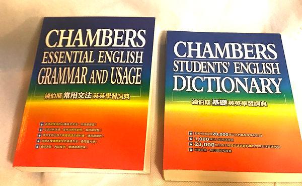 錢伯斯 常用文法 英英學習詞典