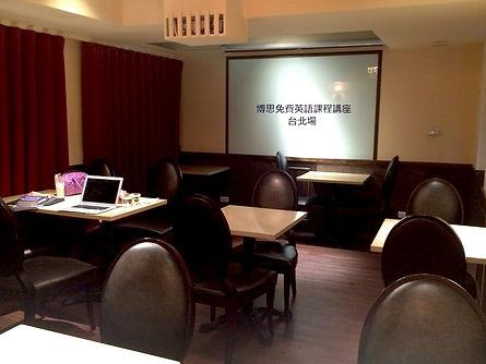 EET 英文課 台北東區