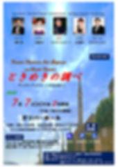 2019-07-07 Takashima 1.jpeg