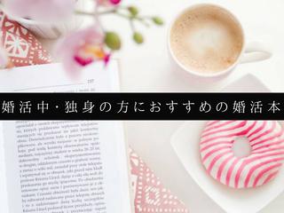 恋愛ハウツーメディア「アユと学ぶ恋愛部」に本が紹介されました