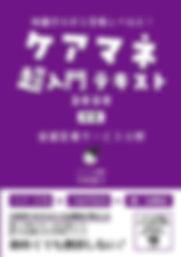 超入門テキスト中巻.jpg