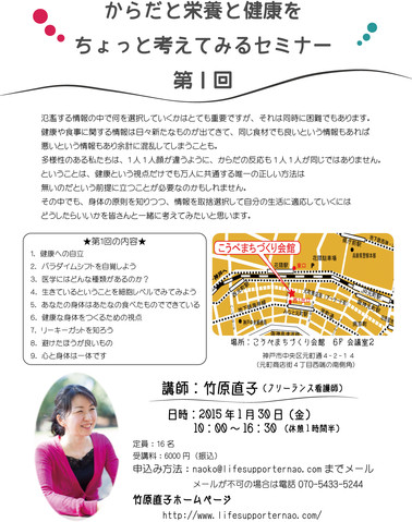 神戸でセミナー開催しますよ~♪