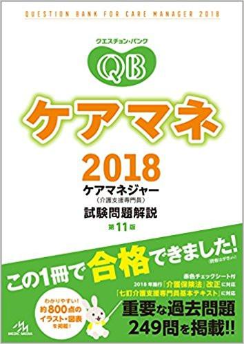 QBケアマネ2018