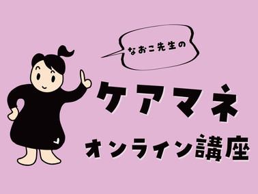 ケアマネオンライン講座スタート!