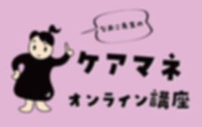 ケアマネオンライン講座ロゴpink_アートボード 1.jpg