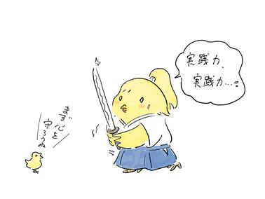 なおこ先生のひよこ道場 6月号