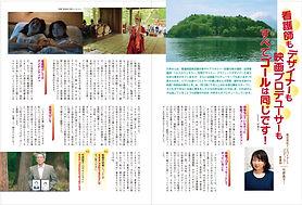 201903アンフィニ記事.jpg