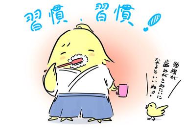 なおこ先生のひよこ道場 9月号