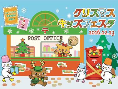 ♪クリスマスキッズフェスタ♪
