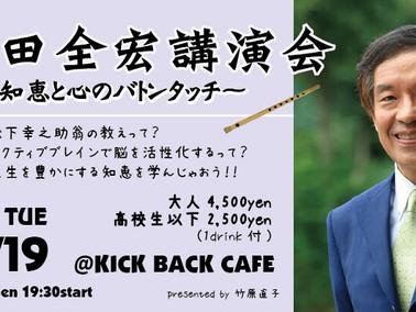 小田全宏先生の講演会開催