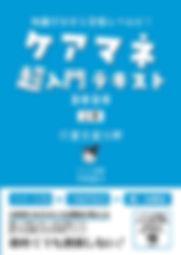 超入門テキスト上巻.jpg