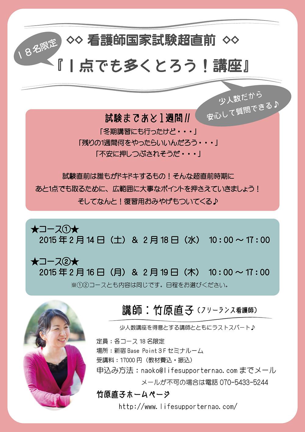 2015看護師超直前チラシ(web).jpg