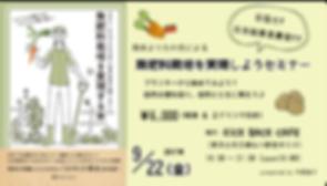 20170922岡本よりたかセミナー画像-01.png