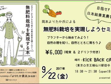 岡本よりたか氏の無肥料栽培セミナー開催