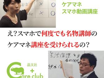 2019ケアマネ試験スマホ動画講座